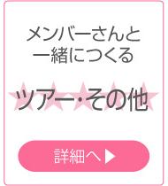 """""""ツアー・その他"""""""